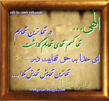 http://avayeentezar.persiangig.com/image/elahi1.jpg