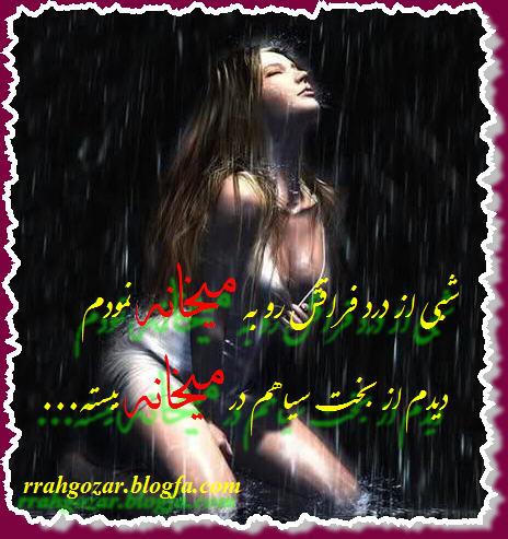 http://avayeentezar.persiangig.com/image/meykhaneh.jpg