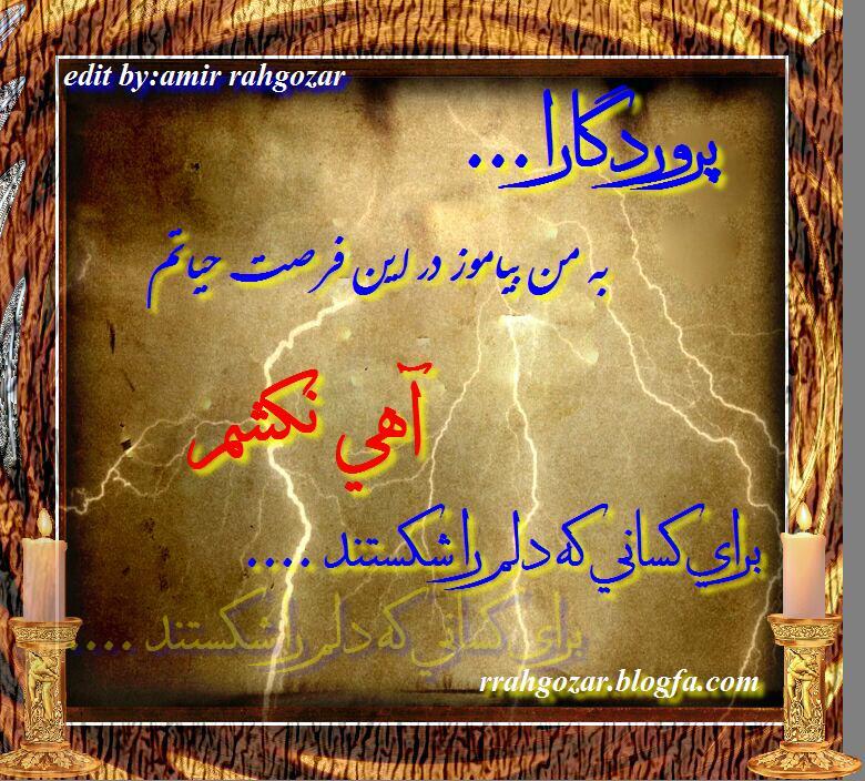http://avayeentezar.persiangig.com/image/parvardegara.jpg